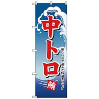 のぼり旗 中トロ (H-489)