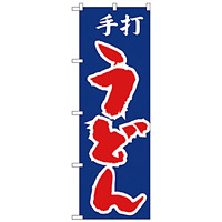 のぼり旗 手打ちうどん 青地 赤文字(H-49)
