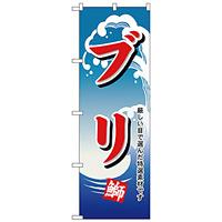 のぼり旗 ブリ (H-494)