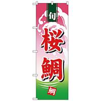 のぼり旗 桜鯛 (H-498)