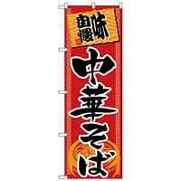 のぼり旗 味自慢 中華そば 中華風(H-502)