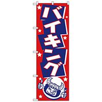 のぼり旗 バイキング イラスト (H-513)