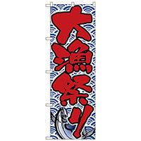 のぼり旗 大漁祭り (H-521)