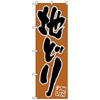 のぼり旗 地どり (H-522)