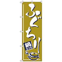 のぼり旗 ふぐちり (H-529)
