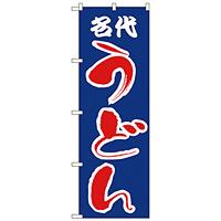 のぼり旗 名代うどん 青(H-53)