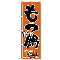 のぼり旗 もつ鍋 鍋まつり オレンジ (H-530)