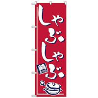 のぼり旗 しゃぶしゃぶ 鍋まつり (H-533)