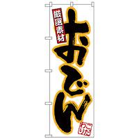 のぼり旗 厳選素材 おでん (H-541)