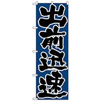 のぼり旗 出前迅速 (H-548)