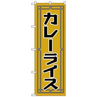 のぼり旗 カレーライス (H-549)