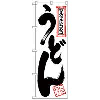 のぼり旗 ツルツルうどん (H-55)