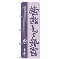 のぼり旗 仕出し・弁当 (H-555)