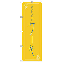 のぼり旗 ハンドメイド ケーキ (H-562)