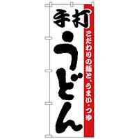 のぼり旗 手打うどん こだわりの麺と、うまい・つゆ 白地(H-57)