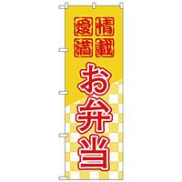 のぼり旗 お弁当 愛情満載 (H-581)