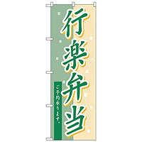 のぼり旗 行楽弁当 (H-582)