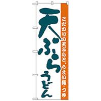 のぼり旗 天ぷらうどん こだわりの天ぷらと、うまい麺・つゆ 白地 (H-59)