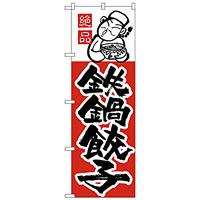 のぼり旗 鉄鍋餃子 (H-6)