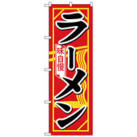 のぼり旗 味自慢 ラーメン 麺のイラスト (H-608)