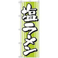 のぼり旗 塩ラーメン 黄緑 (H-617)
