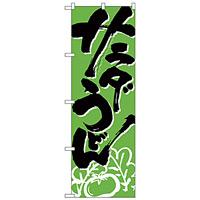 のぼり旗 サラダうどん (H-621)