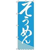 のぼり旗 そうめん (H-633)