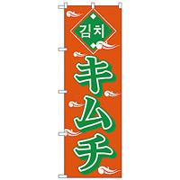 のぼり旗 キムチ オレンジ/緑 (H-637)