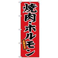 のぼり旗 焼肉 スタミナ(H-639)