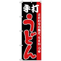 のぼり旗 手打うどん  こだわりの麺と、うまい・つゆ 黒地(H-65)