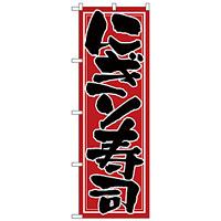 のぼり旗 にぎり寿司 赤地/黒文字 (H-653)