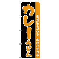 のぼり旗 カレーうどん 素材にこだわり 黒地/オレンジ (H-70)