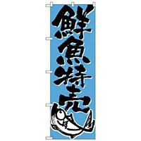のぼり旗 鮮魚特売 下段に魚のイラスト(H-710)