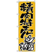 のぼり旗 精肉特売 (H-711)