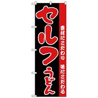 のぼり旗 セルフうどん 黒地 (H-72)