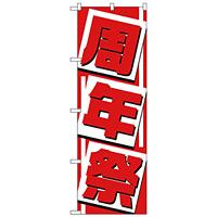 のぼり旗 周年祭 赤バック 白囲みに赤文字(H-723)
