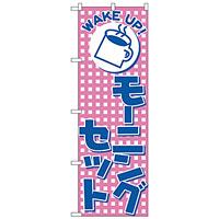 のぼり旗 WAKE UP! モーニングセット (H-726)