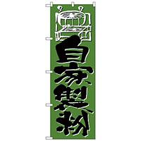 のぼり旗 自家製粉 (H-733)