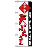 のぼり旗 天ぷらうどん 素材にこだわり 味にこだわる 赤文字 (H-74)