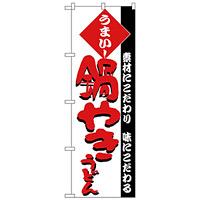 のぼり旗 鍋やきうどん 白地 赤文字(H-75)