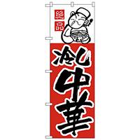のぼり旗 冷し中華 上段にイラスト(H-8)