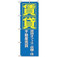 のぼり旗 賃貸 (H-8235)
