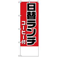 のぼり旗 日替ランチ(コーヒー付)金額無地 (H-827)