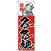 のぼり旗 タンタン麺 (H-9)