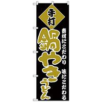 のぼり旗 手打 鍋やきうどん 黄文字 (H-94)