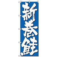 のぼり旗 新巻鮭 青(H-9970)