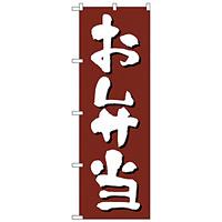 のぼり旗 お弁当 茶色 (H-9972)