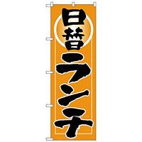 のぼり旗 日替りランチ オレンジ(H-9974)