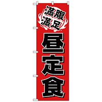 のぼり旗 昼定食 満腹満足(H-9975)