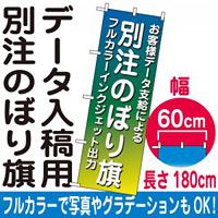 別注のぼり旗製作 フルカラーインクジェット出力・ポンジ生地 ※要データ入稿 幅60cm×高さ180cm